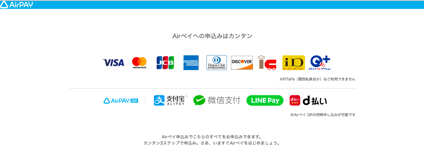 AirPAY申し込み画面