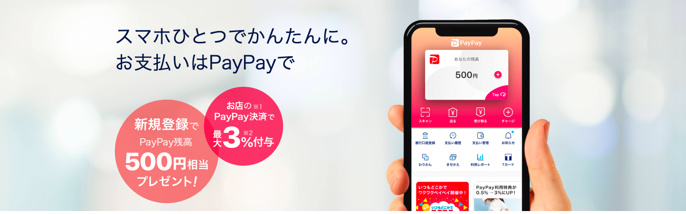 PayPayトップ