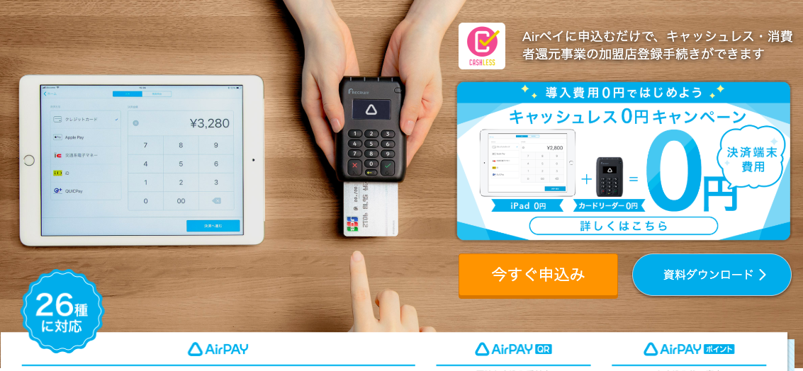 AirPAYイメージ