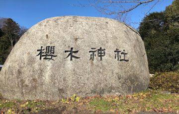 櫻木神社石碑画像