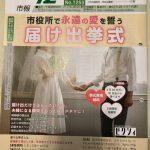 野田市報表紙画像
