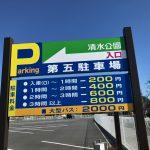 清水公園第5駐車場