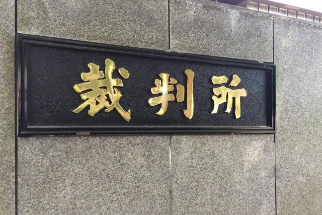 裁判所画像