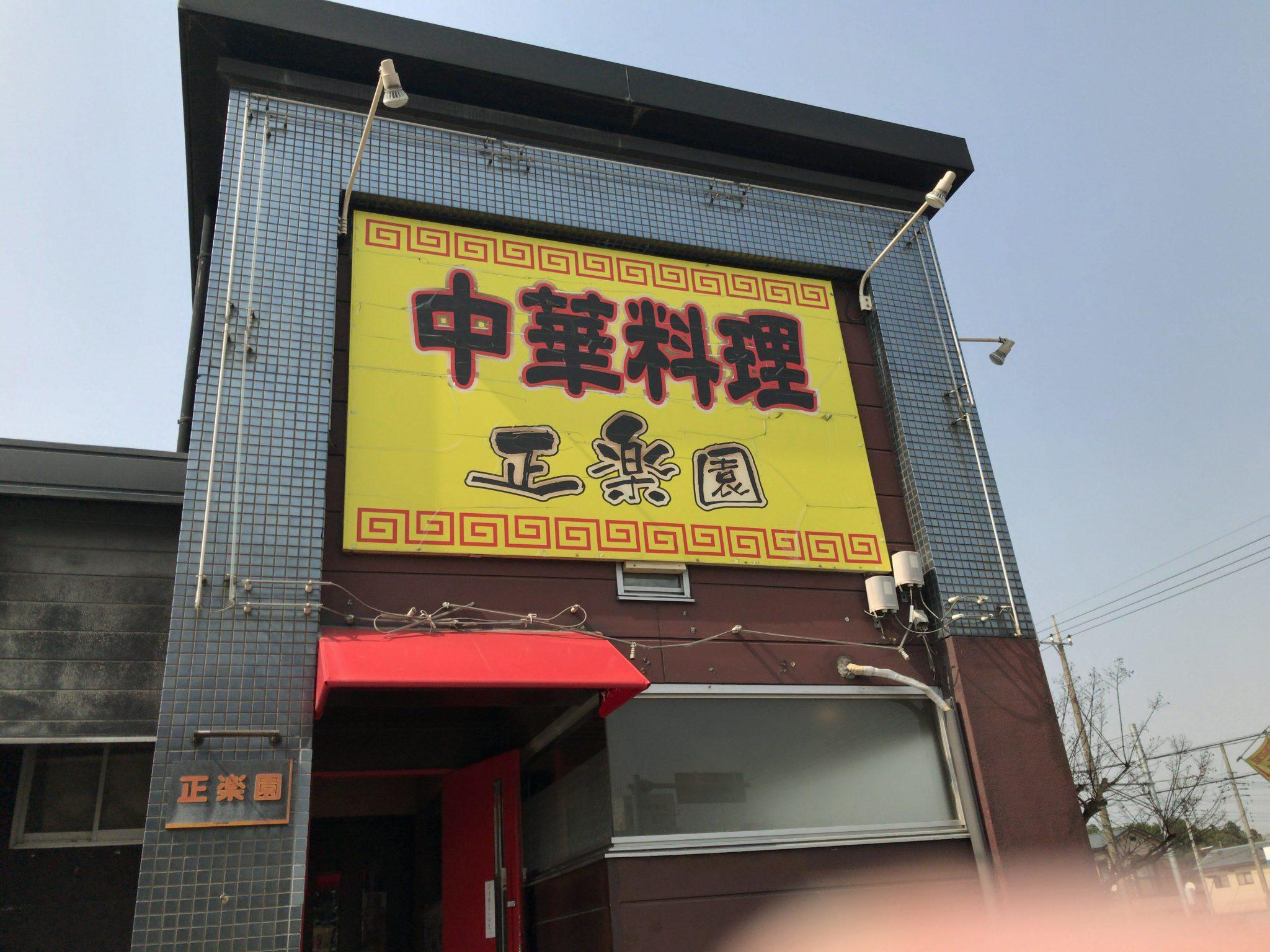 正楽園店舗画像