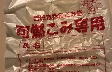 野田市指定ゴミ袋