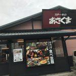 あさくま野田店画像