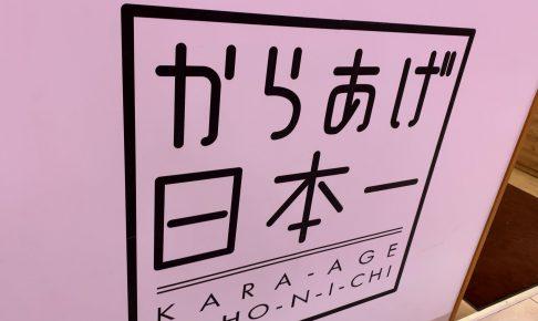 からあげ日本一看板