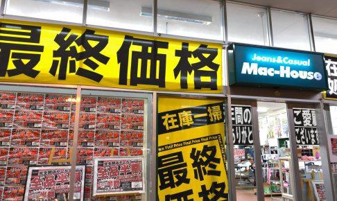 Mac-House閉店画像