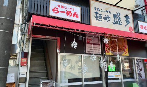 麺屋盛多店頭画像