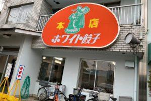 ホワイト餃子店舗画像