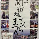 関宿城さくらまつりポスター