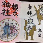 櫻木神社4月限定御朱印