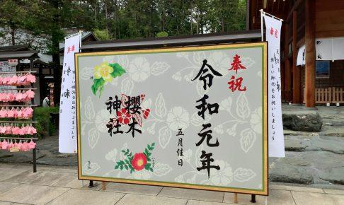 櫻木神社令和