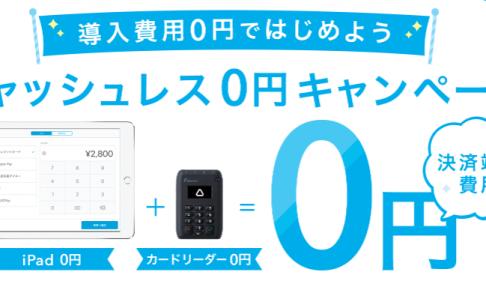 AirPAYキャッシュレス0円キャンペーン