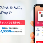 PayPay画像