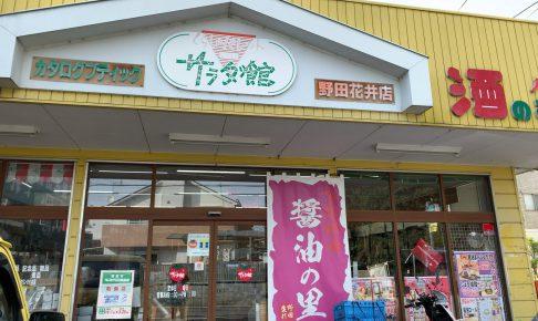 サラダ館店頭