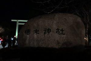櫻木神社画像