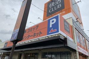 快活クラブ野田店