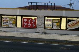 日高屋野田店