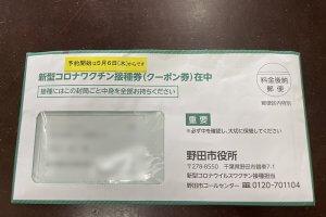 コロナワクチン予約封筒