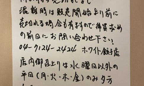 ホワイト餃子お知らせ