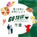 野田市でGo To Eat キャンペーンが使えるお店一覧